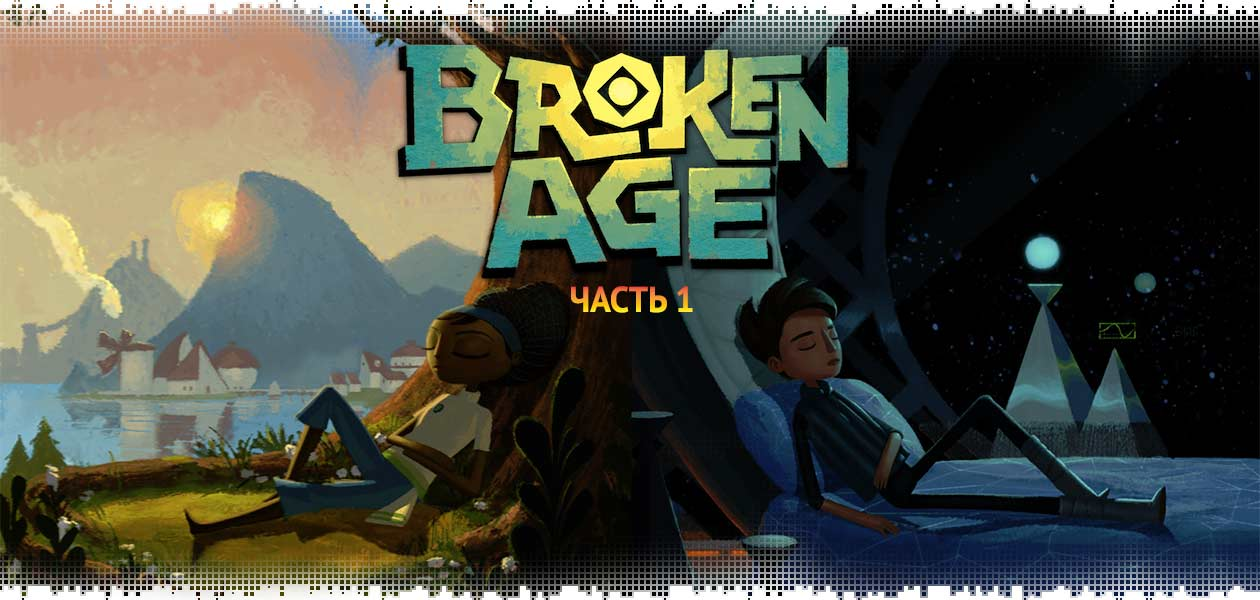 logo-broken-age-part-1-review