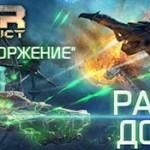 Мы раздаём ключи на бета-тестирование режима «Вторжение» в Star Conflict