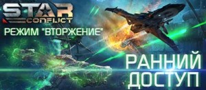 star-conflict-invasion-giveaway