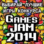 Началось голосование за лучшую игру GamesJam2014 по версии читателей RP