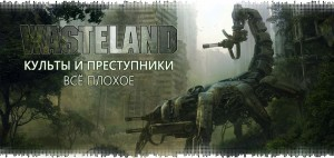 wasteland-book-all-the-bad-things