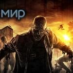 Впечатления с «Игромира»: Dying Light